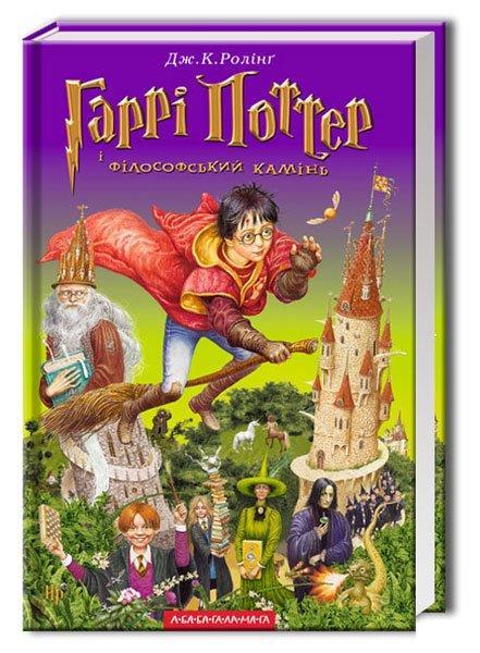 Книга Гаррі Поттер и філософський камінь № 1, Джоан Ролінґ, 320 c.
