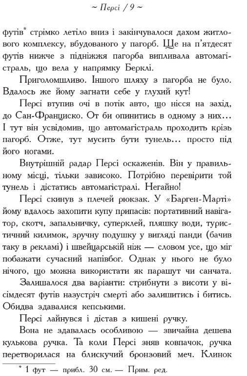 Герої Олімпу Книга 2, Син Нептуна, Персі Джексон, 608 с