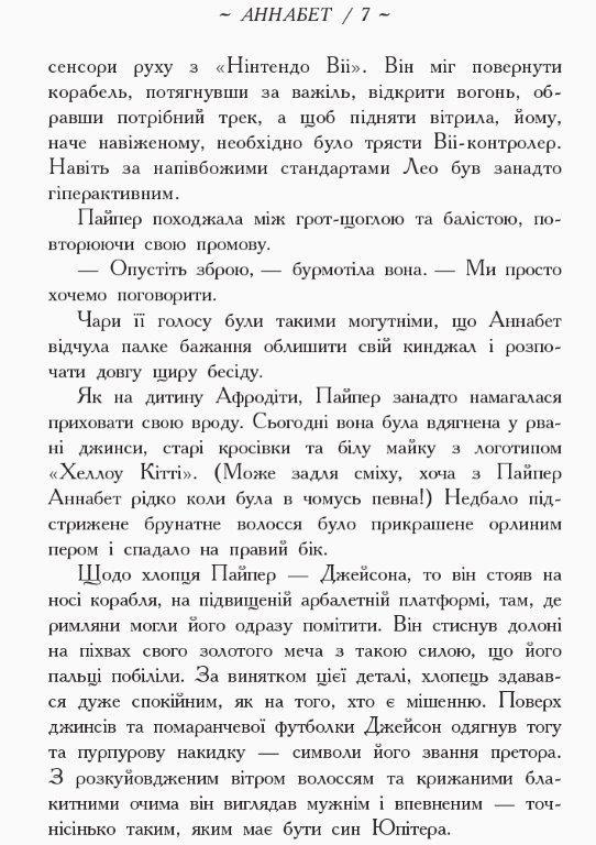 Герої Олімпу Книга 3, Знак Афіни. 10+ Ріордан Рік,