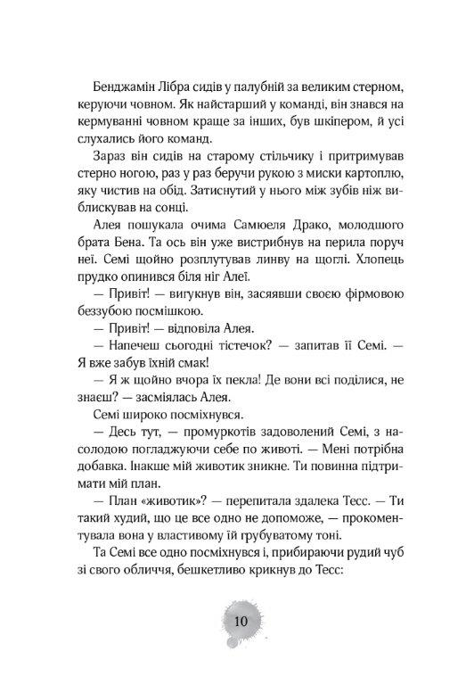 Книга Барви моря 2