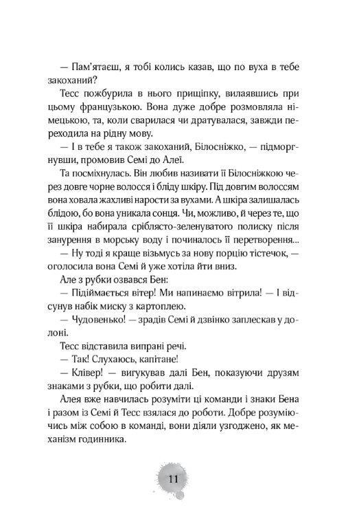 Книга 2 Барви моря
