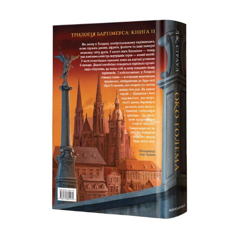 Книга Бартімеус Око ґолема книга №2, Джонатан Страуд