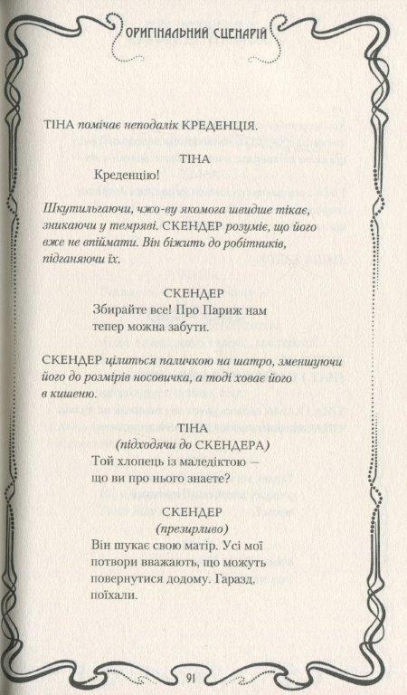 Книга Фантастичні звірі: Злочини Ґріндельвальда