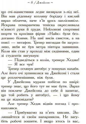 Герої Олімпу Книга 1, Зниклий герой, Персі Джексон