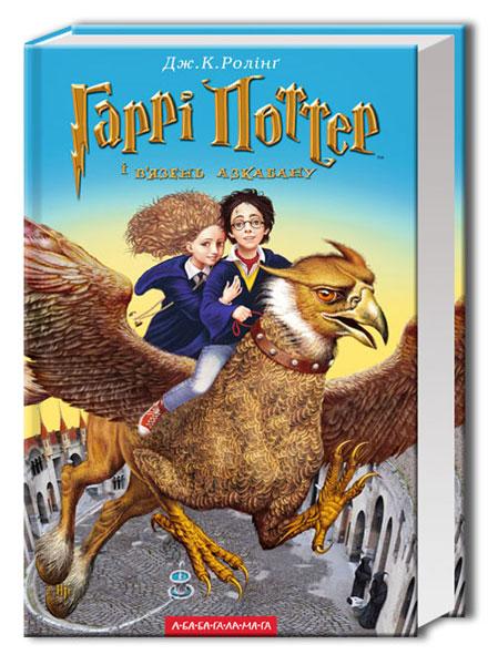 Книга Гаррі Поттер і в'язень Азкабану книга 3, Джоан Ролінґ