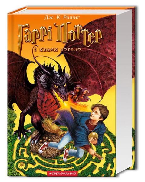 Книга Гаррі Поттер і келих вогню, Джоан Ролінґ