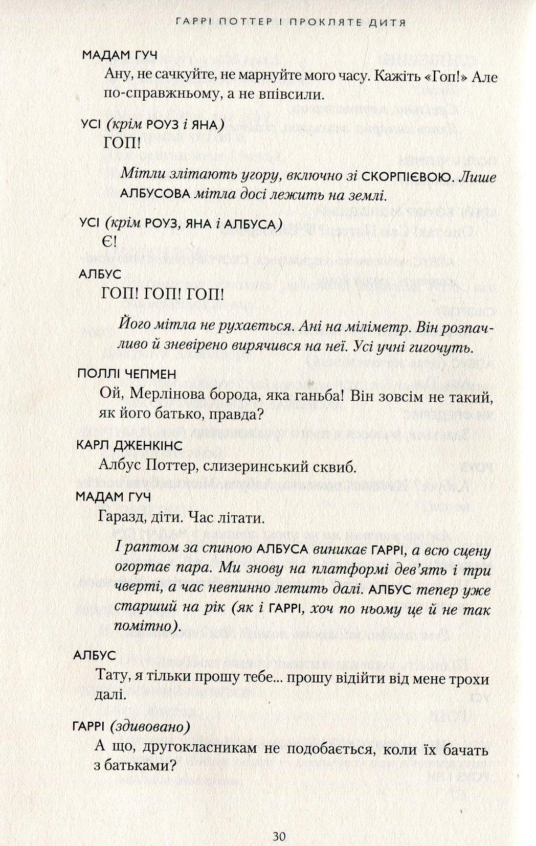 Книга Гаррі Поттер і проклята дитина, Джоан Роулінгз