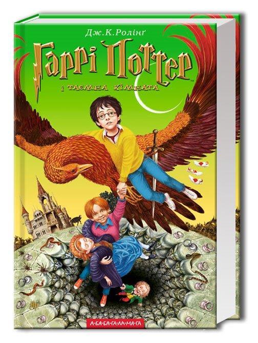 Книга Гаррі Поттер і таємна кімната 2, Джоан Ролінґ, А-БА-БА-ГА-ЛА-МА-ГА, 352 c