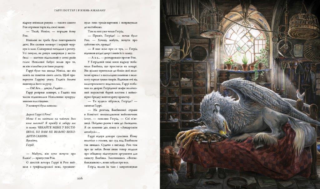 Книга Гаррі Поттер і в'язень Азкабану ілюстроване видання