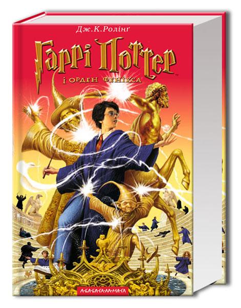 Гаррі Поттер і Орден Фенікса, книга 5