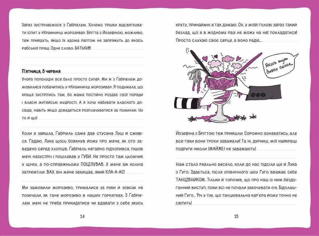 Книга Коко Щоденник 2 Нотатки дівчинки-вампіра