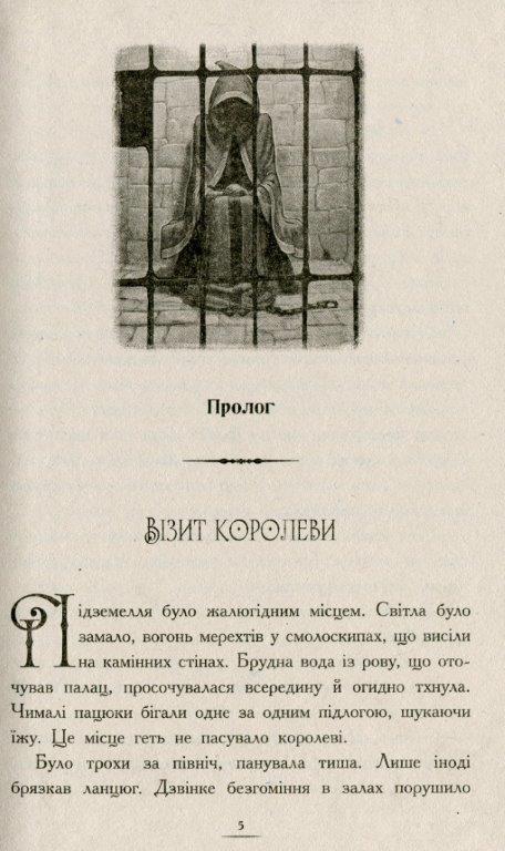 Країна Історій Книга 1 Чари бажання