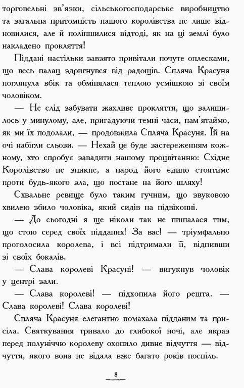 Книга Країна історій Повернення Чарівниці № 2