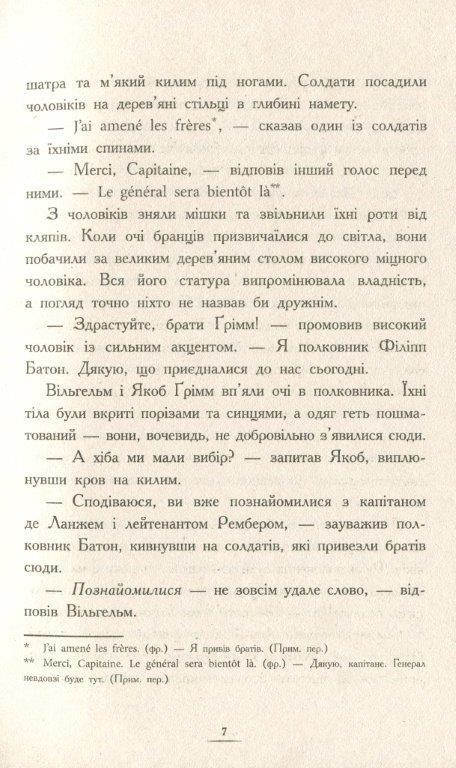 Книга Засторога братів Ґрімм Книга 3