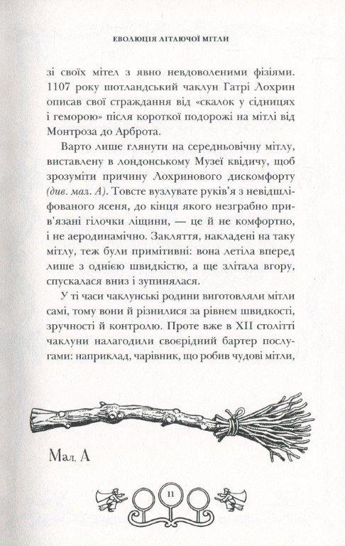 Книга Квідич крізь віки, Джоан Ролінґ