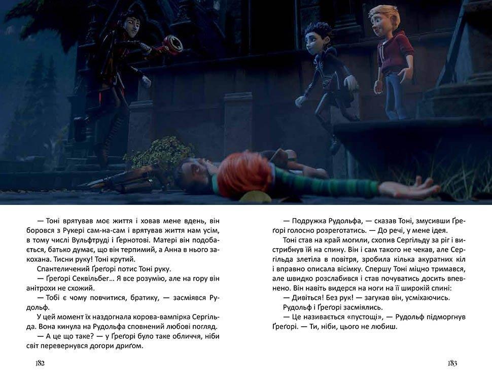 Книга Маленький вампір Талант