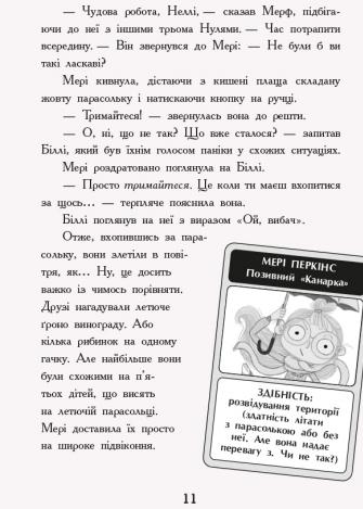 Книга Мерф Звичайний і герої-негідники № 2