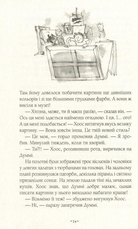 Мій братик мумія і гробниця Ахнетута книга №2,Тоска Ментен