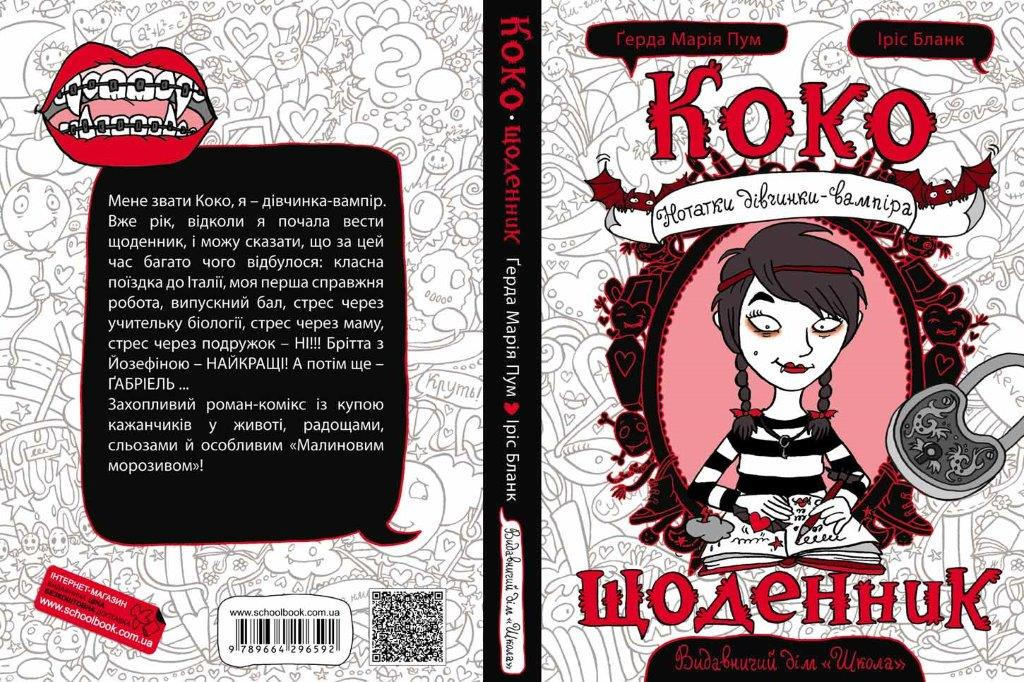 Коко. Щоденник Книга №1 Нотатки дівчинки-вампіра
