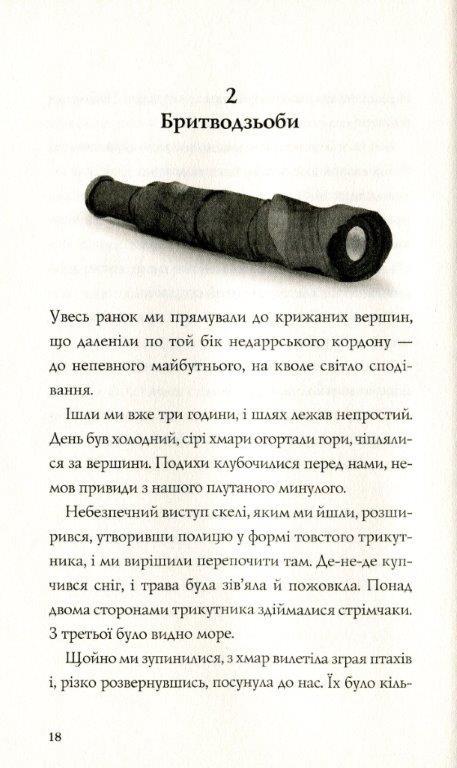 Книга Останниця Перша серед усіх №2 фото