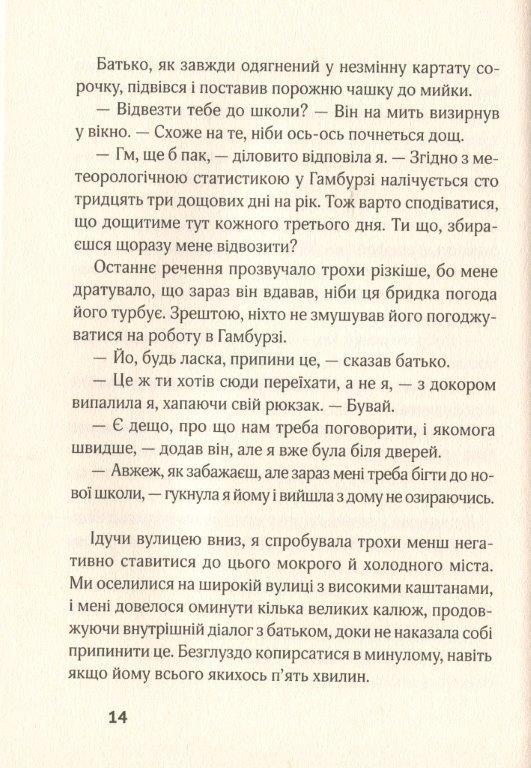 Перша книга спогадів Роуз Сноу