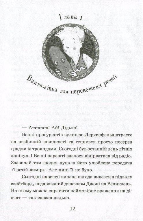 Книга Школа чарівних тварин №1, Маргіт Ауер, 8+