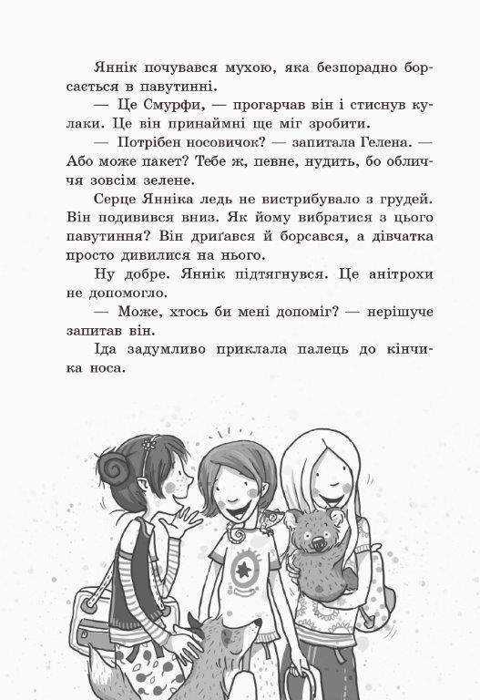 Книга Школа чарівних тварин №5