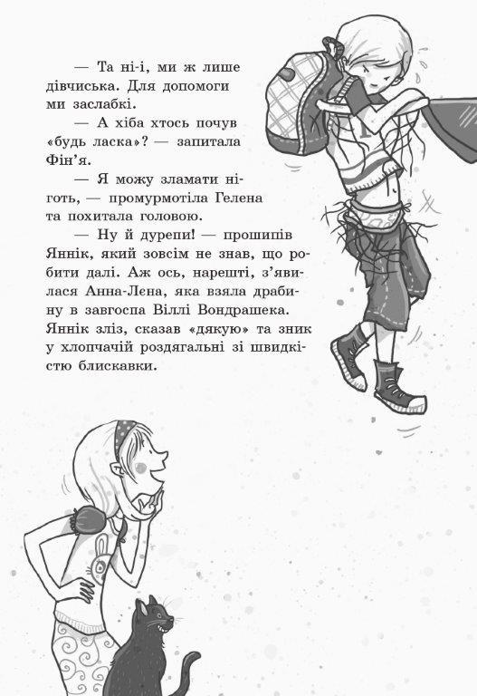 Книга Школа чарівних тварин, Пан або пропав!