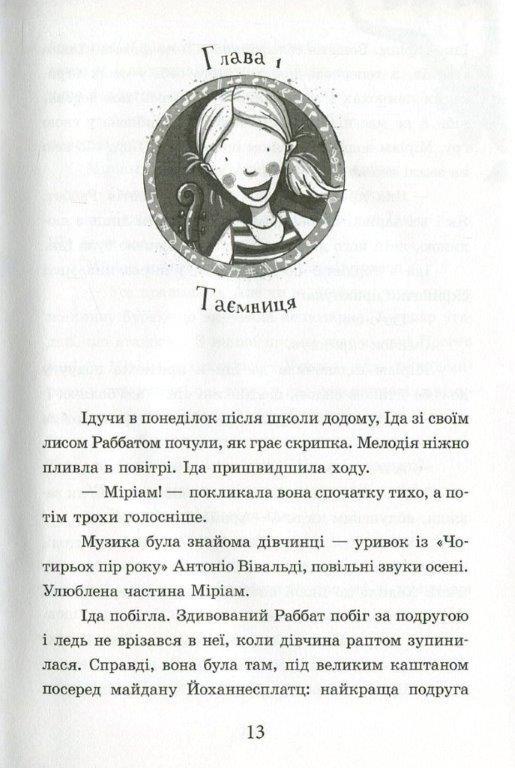 Книга Школа чарівних тварин 2 Самісінькі ями! Маргіт Ауер