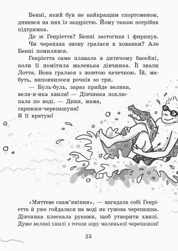 Книга Школа чарівних тварин №6