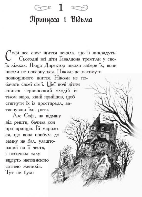 Книга Школа Добра і Зла. Книга 1
