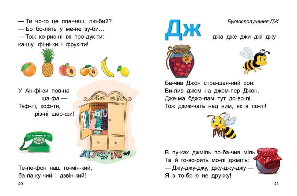 Букварик для дітей