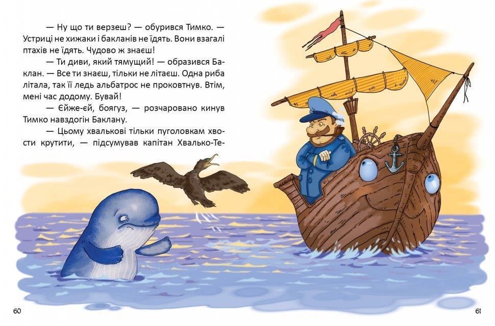 Книга Китиня Тимко ч.2 Заржицька Еліна