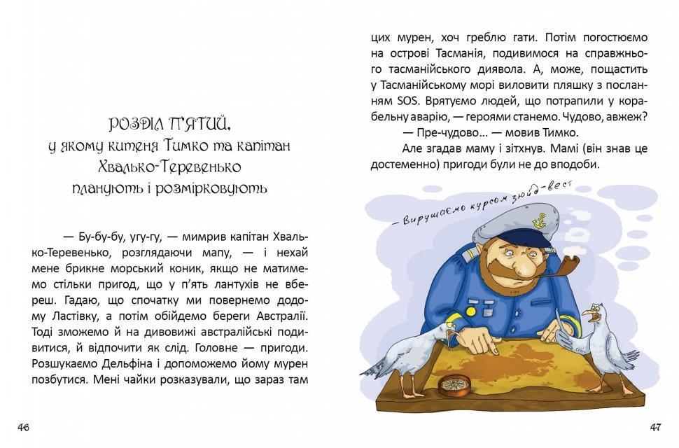 Книга Китиня Тимко ч.2