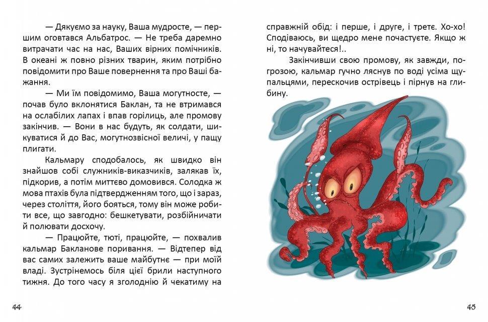 Книга Китиня Тимко і кальмар Архітеутис