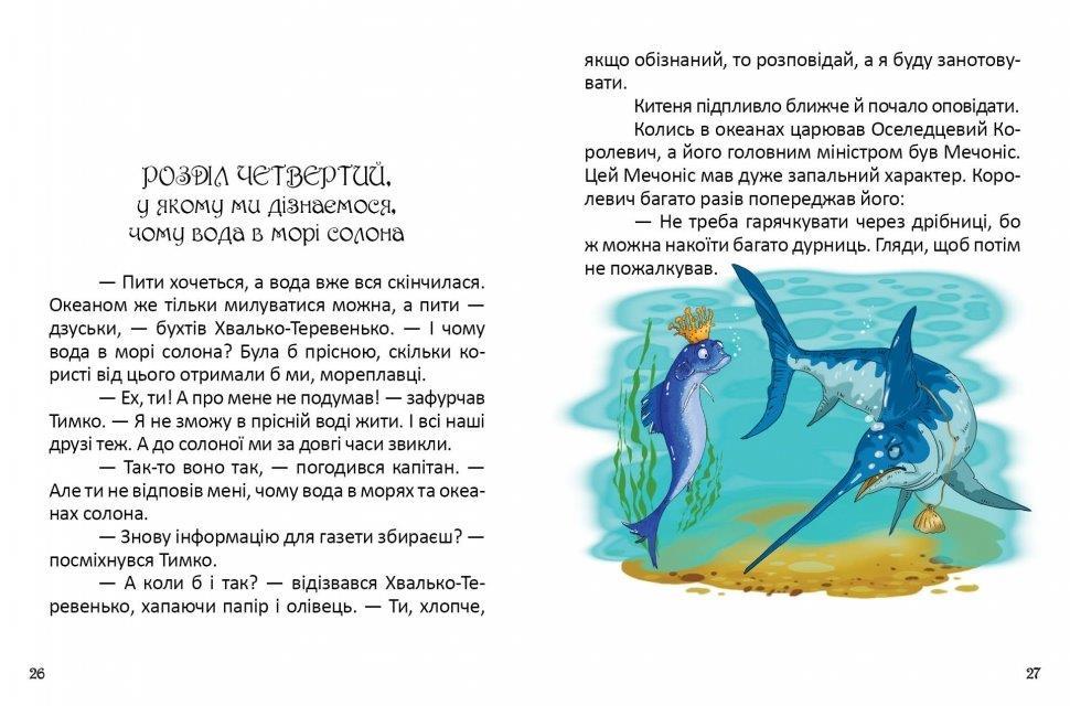 Книга Китиня Тимко і кальмар Архітеутис ч.3