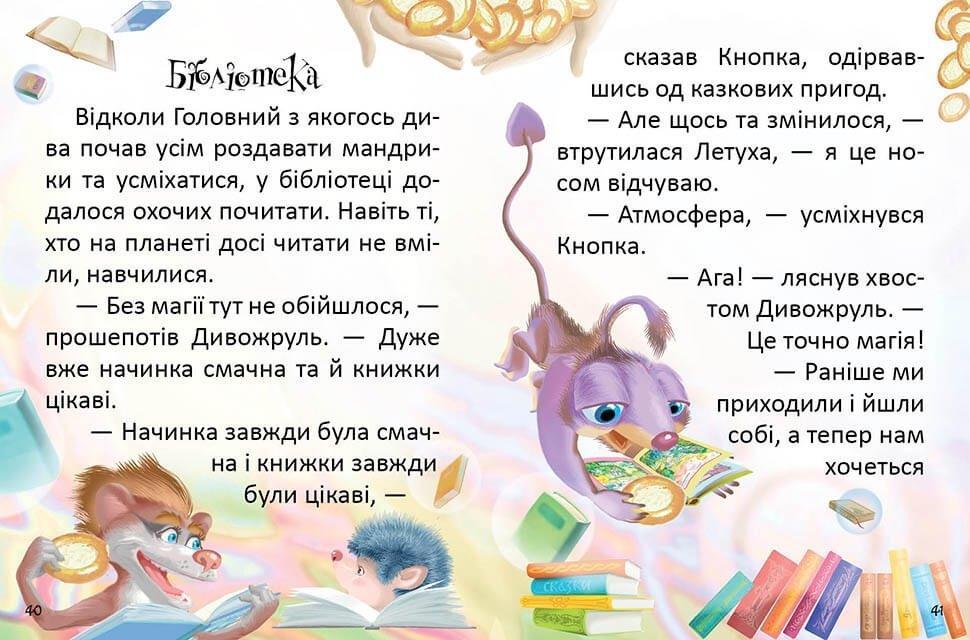 Книги для самостійного читання