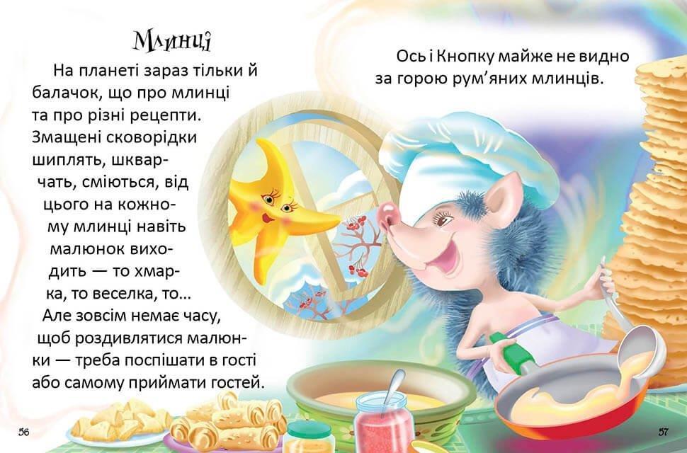 перше читання для дітей