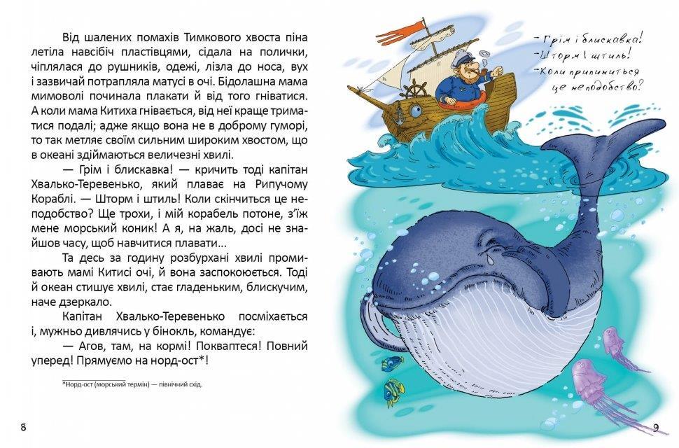Китиня Тимко ч.1