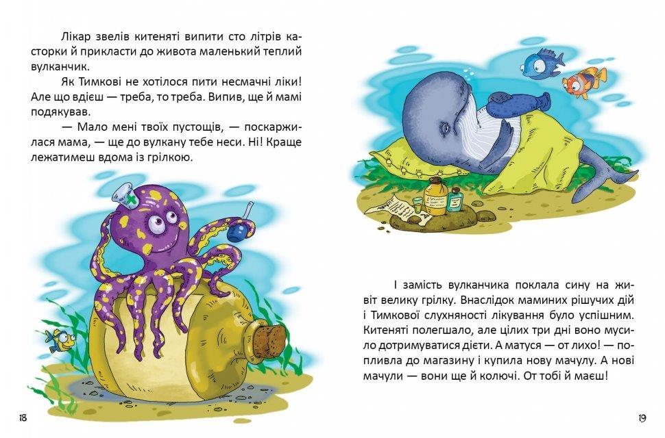 Китиня Тимко Заржицька Еліна Книга 1