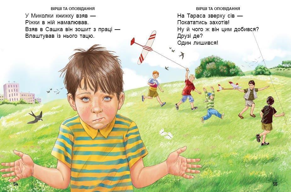 Перша книга після букваря, Яковенко