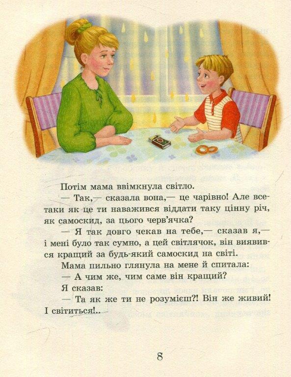 книга Денискові оповідання