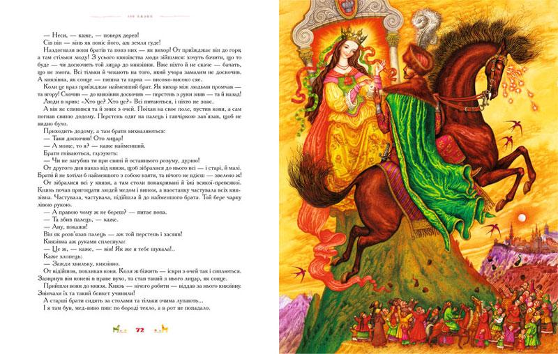 100 казок 1-й том Найкращі українські народні казки з ілюстраціями А-ба-ба-га-ла-ма-га, 160 с.