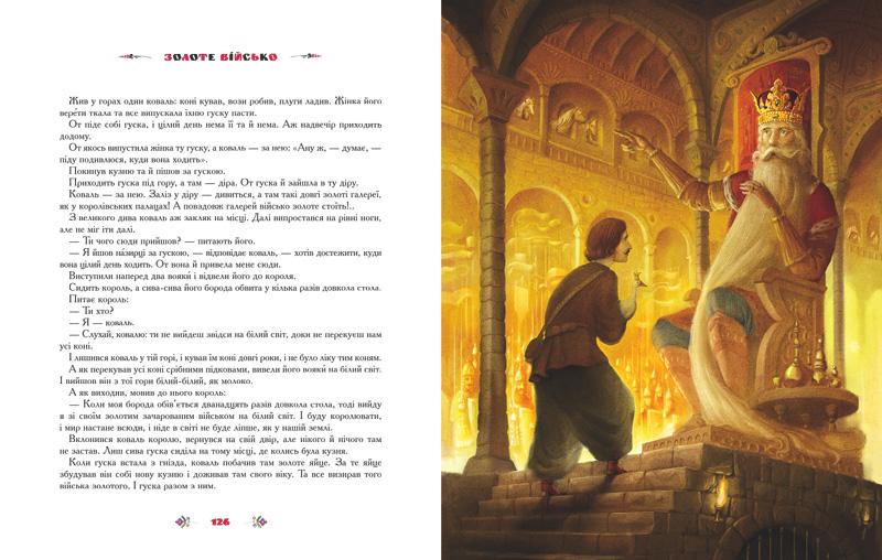Книга 100 казок том 3 Найкращі українські народні казки, А-ба-ба-га-ла-ма-га
