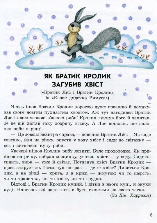 Книга Добрі казки для дітей 2+