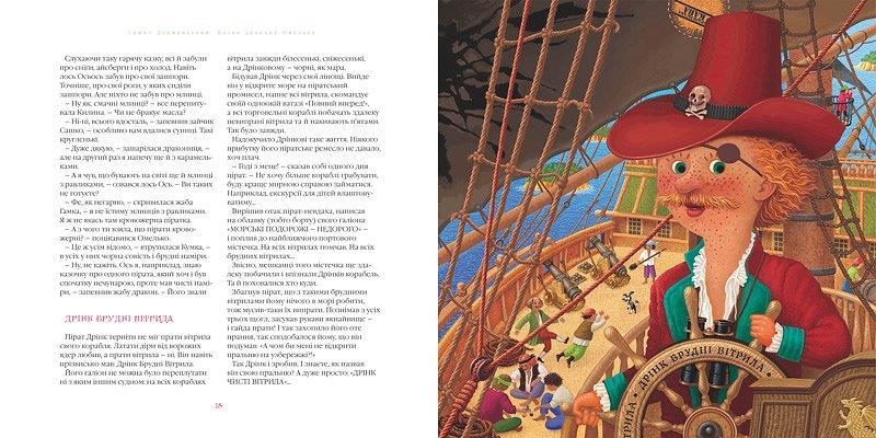 Книга Казки дракона Омелька, Сашко Дерманський, А-ба-ба-га-ла-ма-га, 32 с.