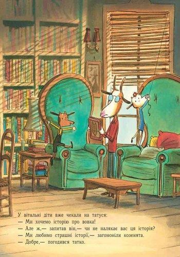 Книга казка Історія про вовка, Лагідні сторінки