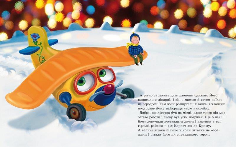 Книга казка Літачок-рятівничок