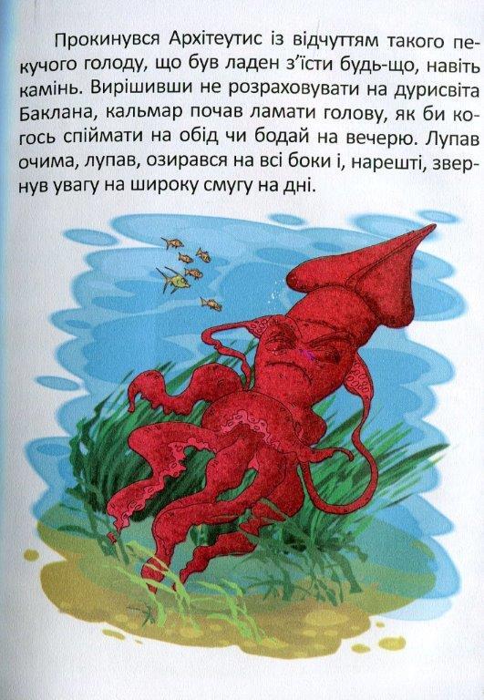 Книга Китеня Тимко Останній бій ч.6, Заржицька Еліна