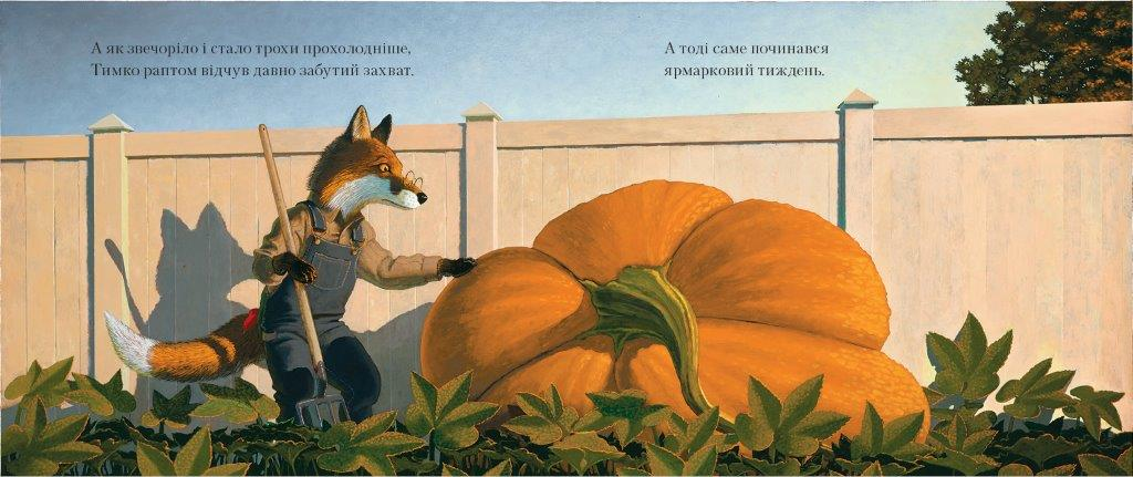 Книга казка Лис Тимко та його сад, Браян Ліс